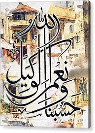 Hasbunallahi Wa Nemal Wakeel Acrylic Print by Hamid Iqbal Khan
