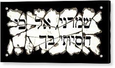 Hebrew Prayer Acrylic Print