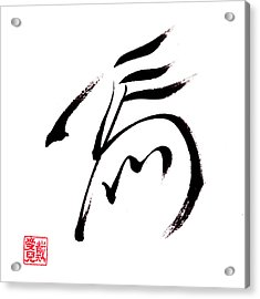 Horse Calligraphy Acrylic Print