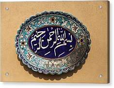 In The Name Of God The Merciful The Compassionate - Ceramic Art Acrylic Print by Murtaza Humayun Saeed