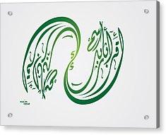 Iqraa2 Acrylic Print by Ali ArtDesign