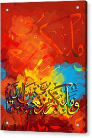 Islamic Calligraphy 008 Acrylic Print by Catf