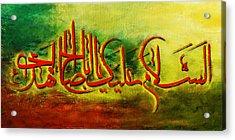 Islamic Calligraphy 012 Acrylic Print