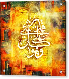 Islamic Calligraphy 015 Acrylic Print by Catf