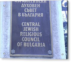 Jewish Council Of Bulgaria Acrylic Print