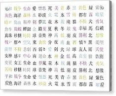 Kanji Symbols Acrylic Print by Gina Dsgn