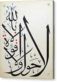 La Huwla Wala Quwata Illah Billah Acrylic Print by Salwa  Najm