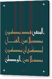 Manfa Watan_exile Homeland Acrylic Print