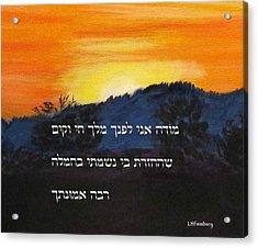 Modeh Ani Prayer With Sunrise Acrylic Print