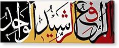 Names Of Allah Acrylic Print