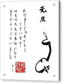 New Year Card - Nengajo Acrylic Print