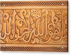 Religious Islamic Wall Plasterwork Ben Youssef Medersa Marrakesh Morocco Acrylic Print by PIXELS  XPOSED Ralph A Ledergerber Photography