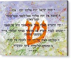 Shma Yisrael Acrylic Print