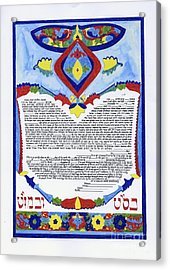 The Mazal Tov Ketubah Acrylic Print by Esther Newman-Cohen