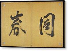 Tong Chun Hai Wu Acrylic Print by British Library