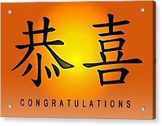 Congratulations Acrylic Print