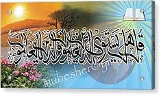 Quran Verse  Acrylic Print by Ibn-e- Kaleem