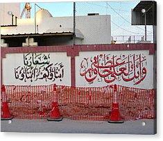 Sidewalk Art In Doha II Acrylic Print by David Ritsema