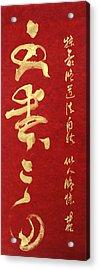Zen People Acrylic Print