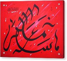 Mashallah - Red Acrylic Print