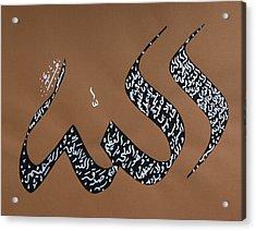 Allah - Ayat Al-kursi Acrylic Print by Faraz Khan