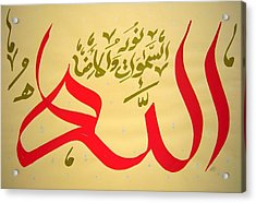 Allah In Red Color Acrylic Print