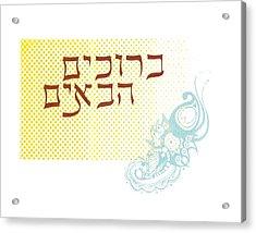 Beruchim Haboyim Acrylic Print by Anshie Kagan