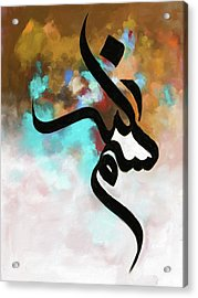 Bismillah 569 3 Acrylic Print