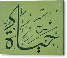 Life - Green Acrylic Print