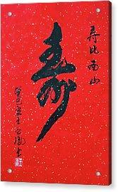 Longevity Acrylic Print by Yufeng Wang