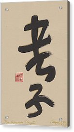 Non-agressive Strength Lao Tzu Acrylic Print
