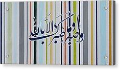 Patience Acrylic Print by Salwa  Najm