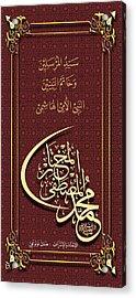 Prophet Mohammad Mohammad Acrylic Print by Huda Totonji