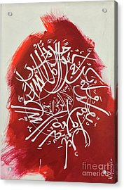 Qul-hu-allah-2 Acrylic Print