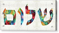 Shalom 20 - Jewish Hebrew Peace Letters Acrylic Print by Sharon Cummings