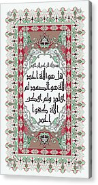 Acrylic Print featuring the painting Surah Akhlas 611 2 by Mawra Tahreem