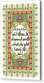 Acrylic Print featuring the painting Surah Akhlas 611 3 by Mawra Tahreem