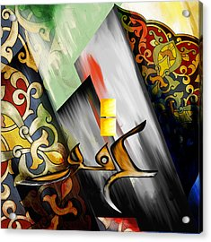 Tc Calligraphy 78 Al Ghafur 1 Acrylic Print