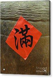 Traditional Chinese Pickling Jar Acrylic Print by Yali Shi