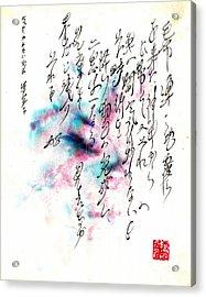 Unseen Perfect Acrylic Print by C G Rhine