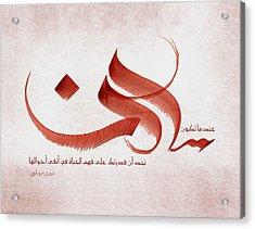 Wise Quote  Acrylic Print by Abdulrahman Jasim