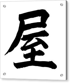 Chinese Calligraphy - House Acrylic Print by Blackred