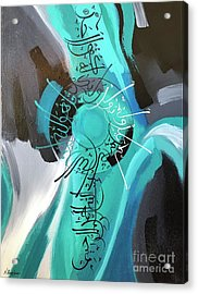 Sura Al-ikhlas Acrylic Print