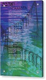 V'ahavta Acrylic Print