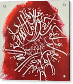 Qul-hu-allah-2 Acrylic Print by Nizar MacNojia