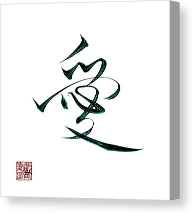 Chinese Calligraphy Canvas Prints