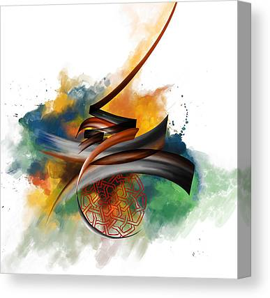 Sunnah Paintings Canvas Prints