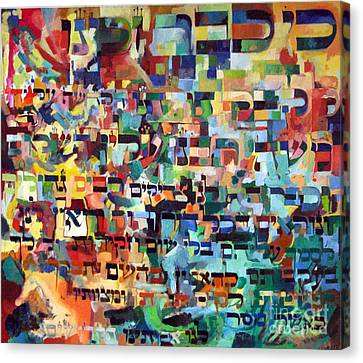 for we have already merited to receive the Torah Canvas Print by David Baruch Wolk