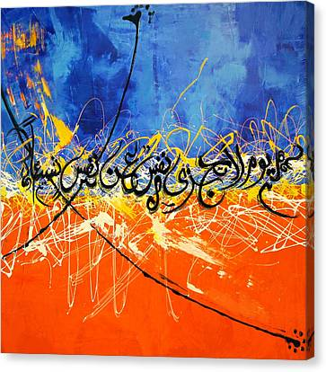 Quranic Verse Canvas Print