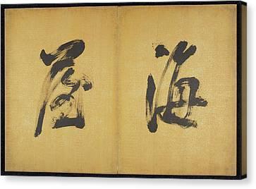 Tong Chun Hai Wu Canvas Print